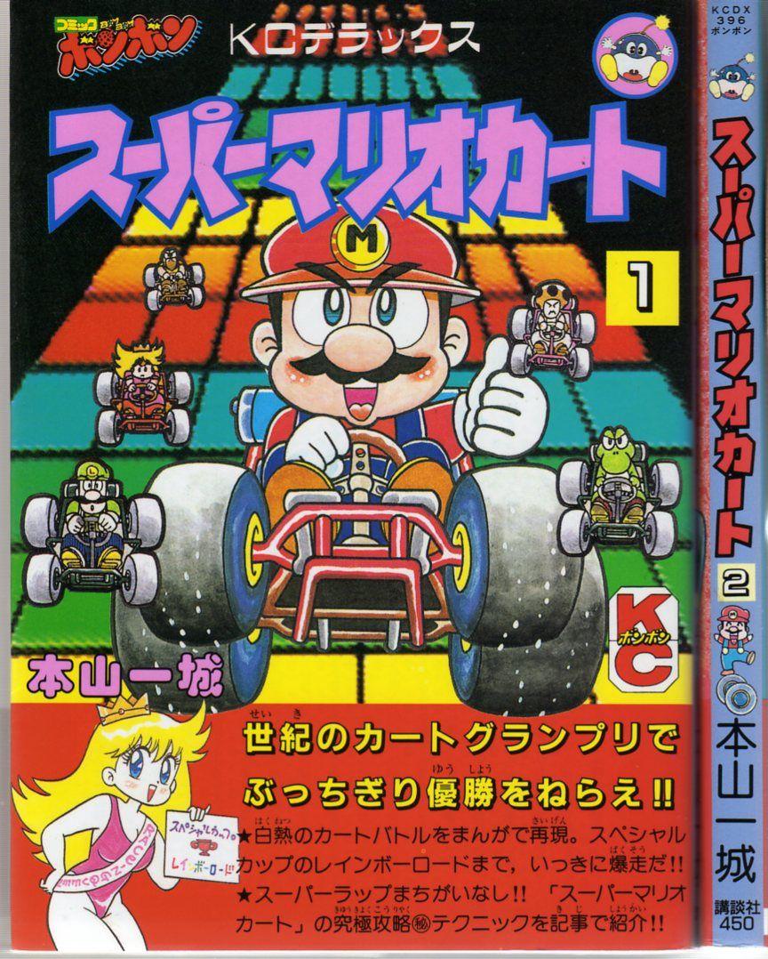 La Manga Karting: Dessin Anime De Mario Kart