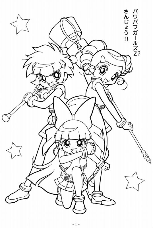 Powerpuff Girls Z Coloring Pages Google Search Dibujos Pintar