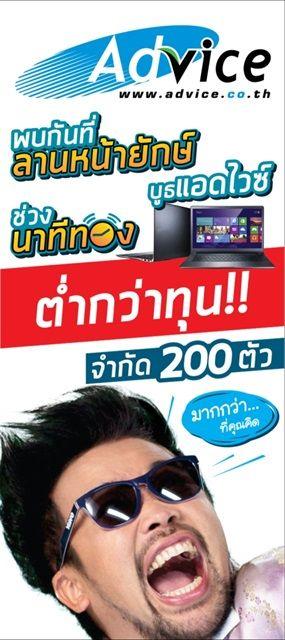 """แอดไวซ์ ขนทัพสินค้าลดกระหน่ำจุใจ ในงาน """"Commart Thailand Summer Sale 2014  ไอทีมหานิยม"""" - http://www.thaimediapr.com/%e0%b9%81%e0%b8%ad%e0%b8%94%e0%b9%84%e0%b8%a7%e0%b8%8b%e0%b9%8c-%e0%b8%82%e0%b8%99%e0%b8%97%e0%b8%b1%e0%b8%9e%e0%b8%aa%e0%b8%b4%e0%b8%99%e0%b8%84%e0%b9%89%e0%b8%b2%e0%b8%a5%e0%b8%94%e0%b8%81%e0%b8%a3/"""