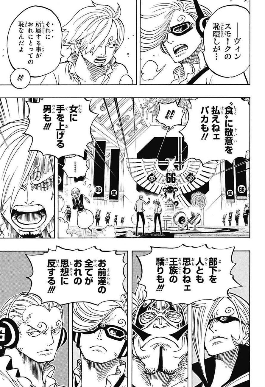ワンピース chapter 839 page 9 one piece comic one piece chapter one piece