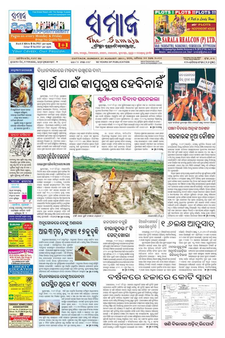 Odisha Old News Paper World Best NewPapers Pinterest Newspaper - newspaper
