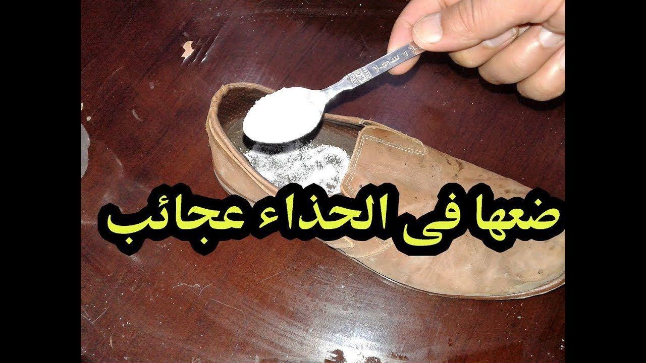 ضع ملعقة ملح فى الحذاء لن تصدق ماذا يحدث 10 فوائد لن تتخيلها فى الملح Youtube Islam Facts Food Vids Hot Images Of Actress