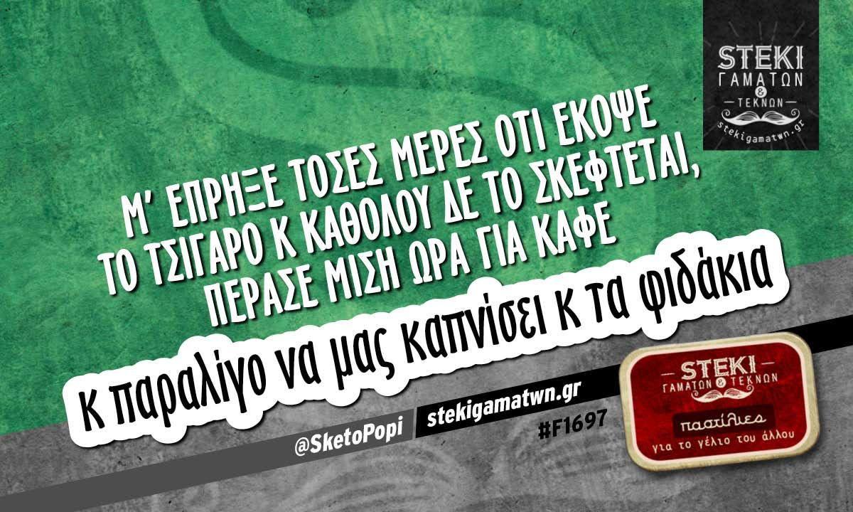 Μ' έπρηξε τόσες μέρες ότι έκοψε το τσιγάρο  @SketoPopi - http://stekigamatwn.gr/f1697/