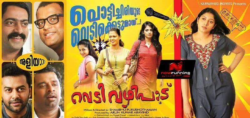 vedivazhipadu malayalam full movie free download mp4