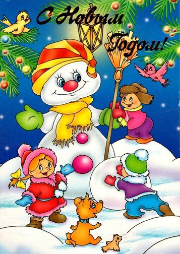 """Photo from album """"Новогодние открытки"""" on 