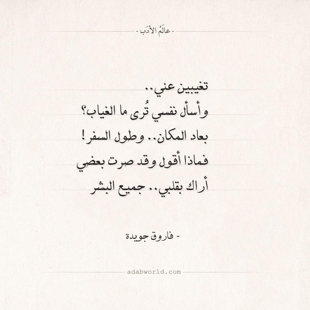 شعر فاروق جويدة وأسأل نفسي ترى ما الغياب عالم الأدب Love Smile Quotes Quotes Deep Smile Quotes