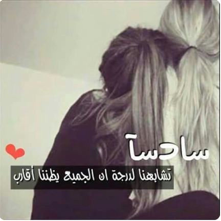 Pin By Aya On صديقتي توأم روحي Love You Best Friend Friends Photography Friends Forever