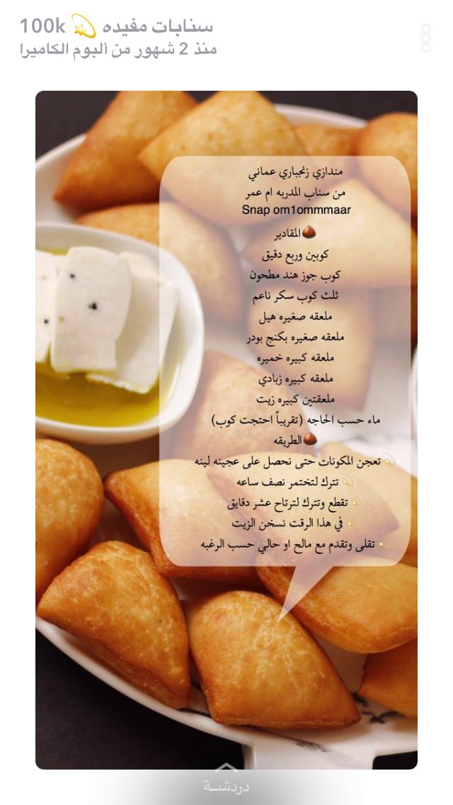 باخمري عماني Food Receipes Diy Food Recipes Food Recipies