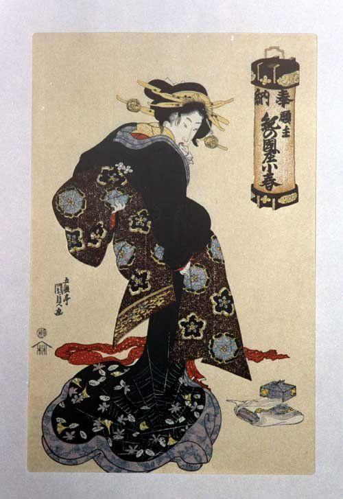 CHOBUNSAI EISHI..