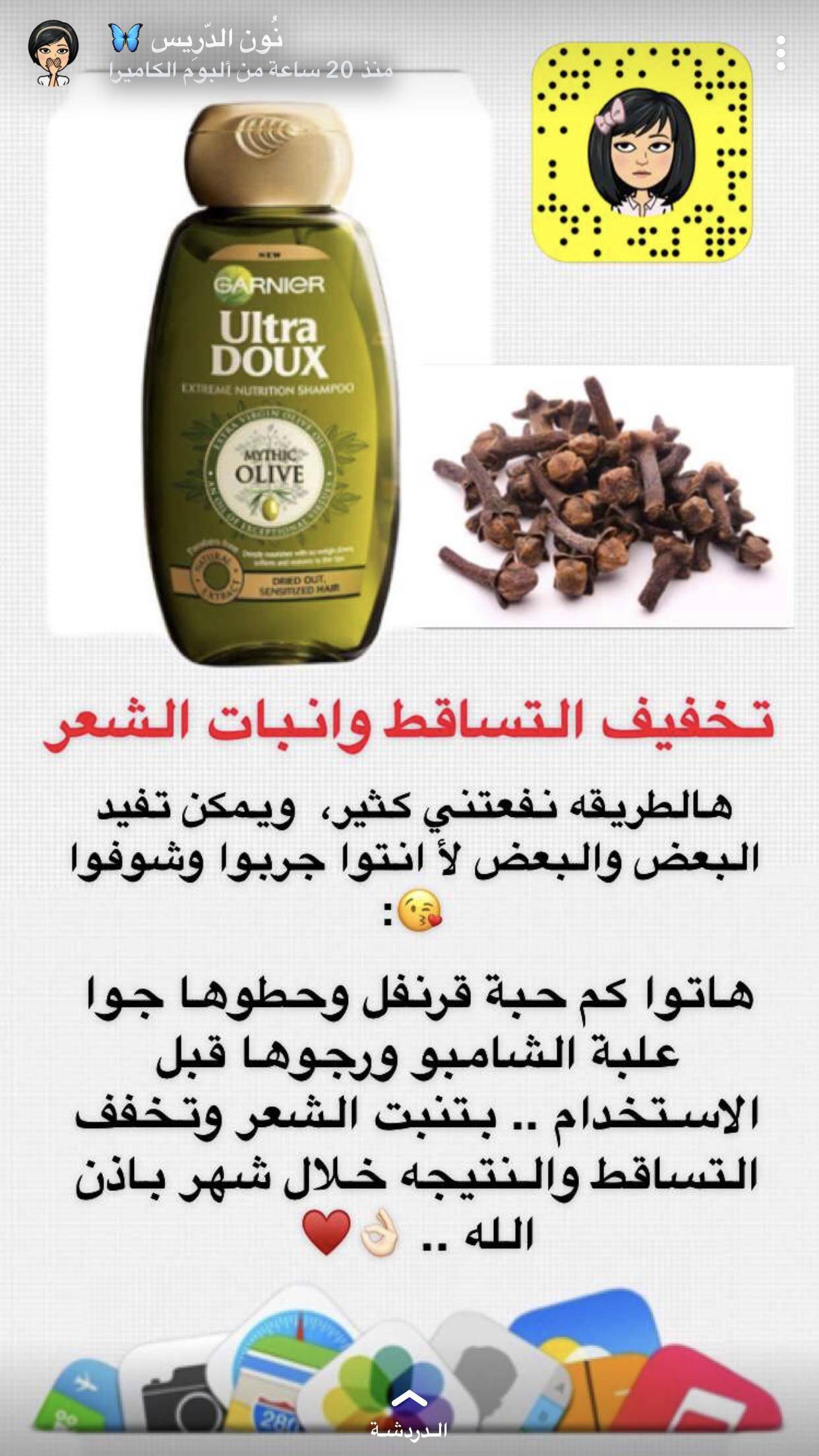 Pin By نهر الجمال On خلطات Face And Body Nutrition Shampoo