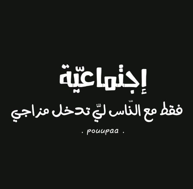 تصاميم تصميمي اقتباسات تمبلر عرب عربي كلمات حقيقة أمل تصوير كلمات خواطر عربية حرية ك Laughing Quotes Quotes For Book Lovers Funny Arabic Quotes