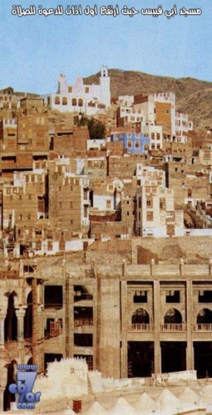 تاريخ وتراث الحجاز مسجد ابي قبيس Islamic Sites History Of Islam Mecca