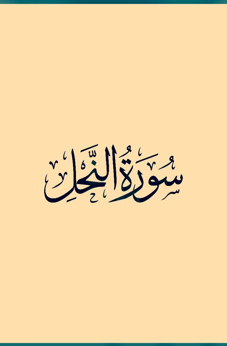سورة النحل قراءة أحمد العجمي Quran Arabic Calligraphy Calligraphy