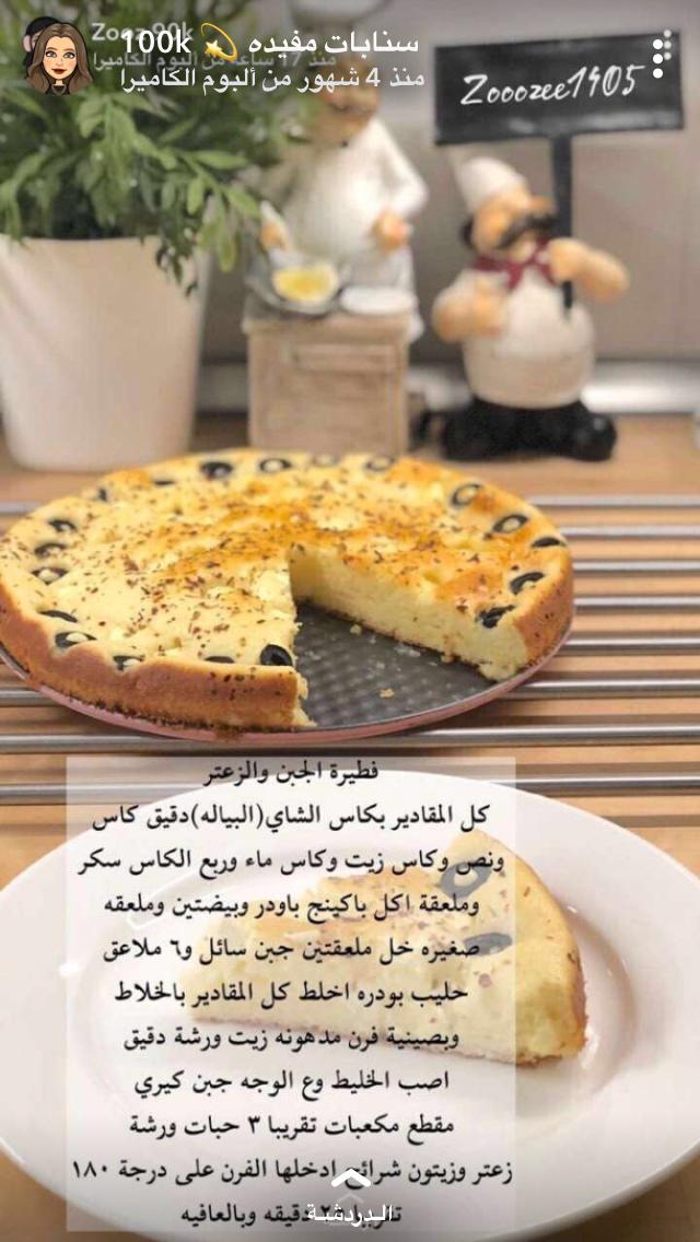 فطيرة الجبن والزعتر Cooking Recipes Desserts Food Dishes Food Receipes