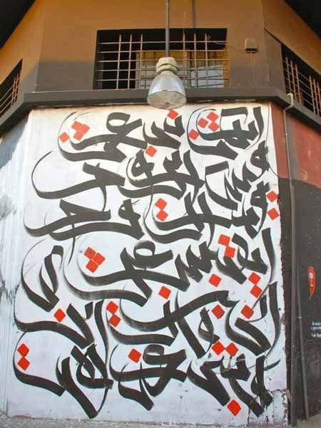Gambar Graffiti Tulisan Arab Keren Dan Menarik