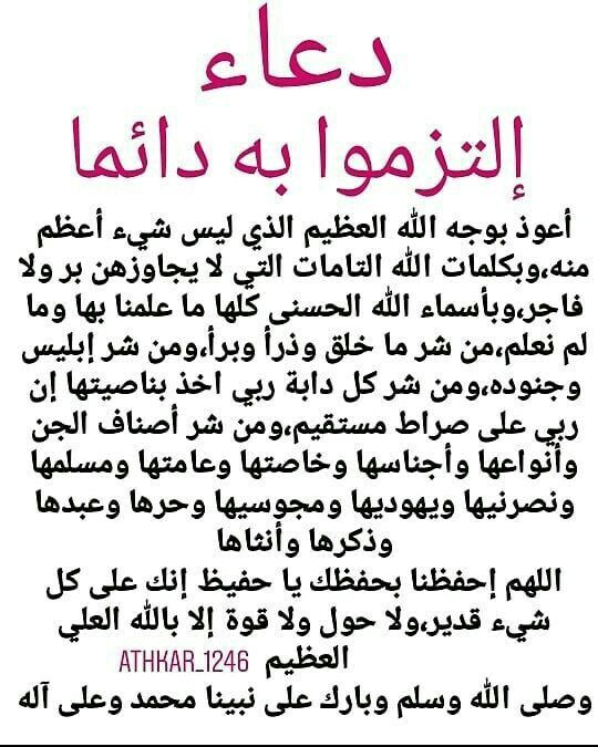 Pin By Leghmari On Arabic Quotes Islam Facts Quran Quotes Love Islamic Quotes Quran