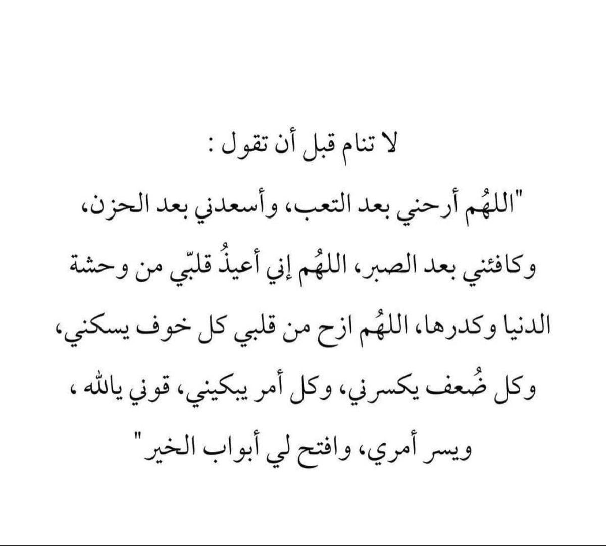 Pin By H On دعاء Arabic Arabic Calligraphy Calligraphy