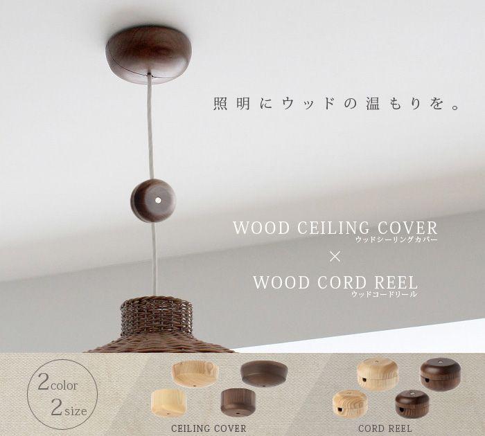 ウッド シーリングカバー Big Wood Ceiling Cover シーリングカバー