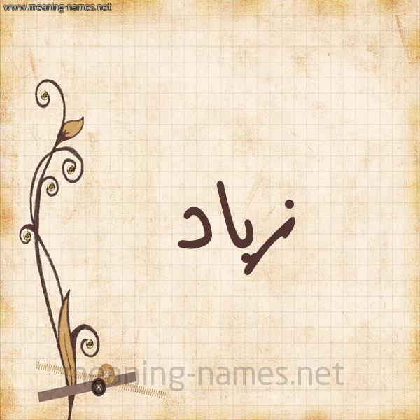 اسم زياد مكتوب علي صور Arabic Calligraphy Calligraphy Image