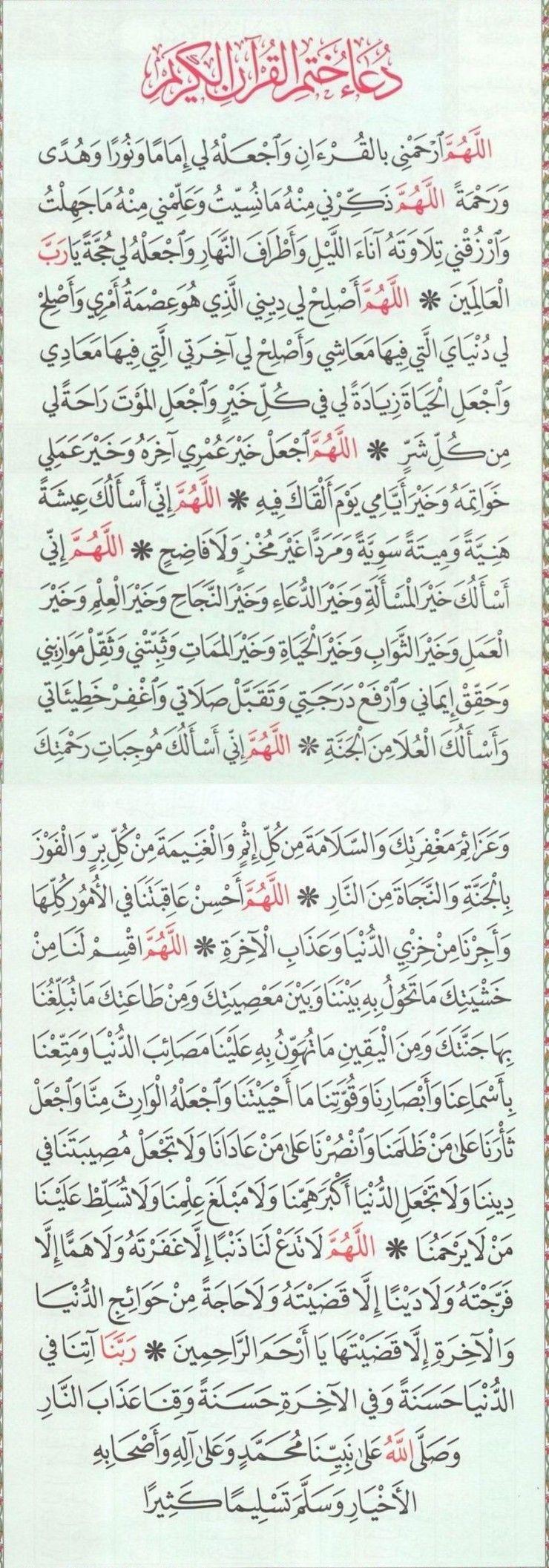 دعاء ختم القرآن Word Search Puzzle Bullet Journal Words