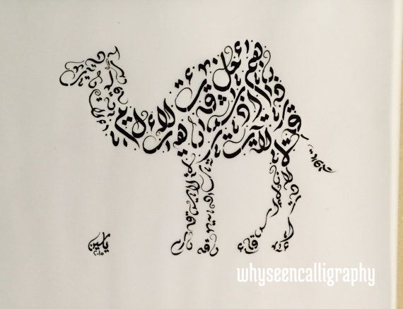 25 Arabic Calligraphy Camel Of Arabia Print By