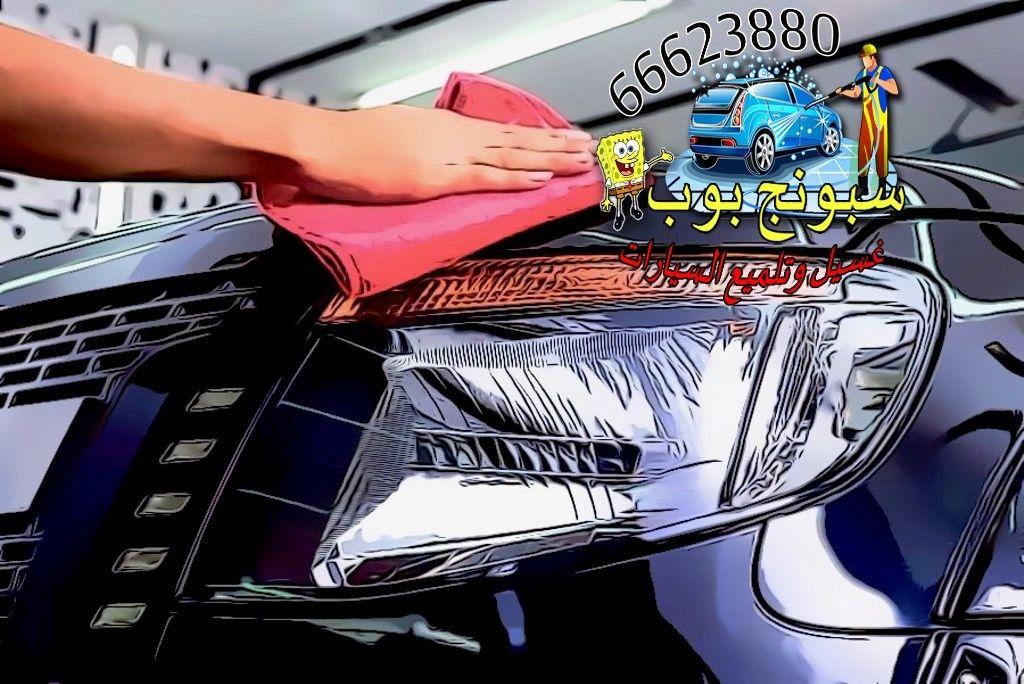 غسيل سيارات خدمة منازل الكويت 66623880 Car Wash