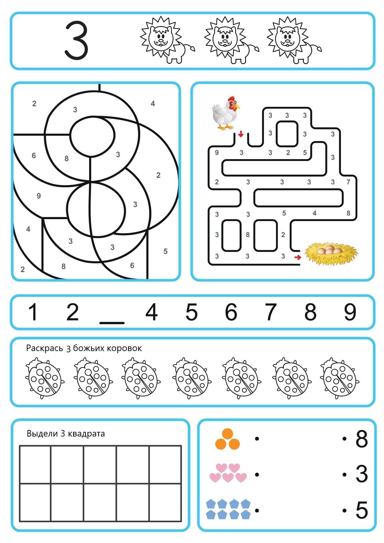 Zadaniya Dlya Podgotovki Detej K Shkole Analogij Net V 2020 G Razvivayushie Uprazhneniya Shkola Podgotovka K Shkole Doma