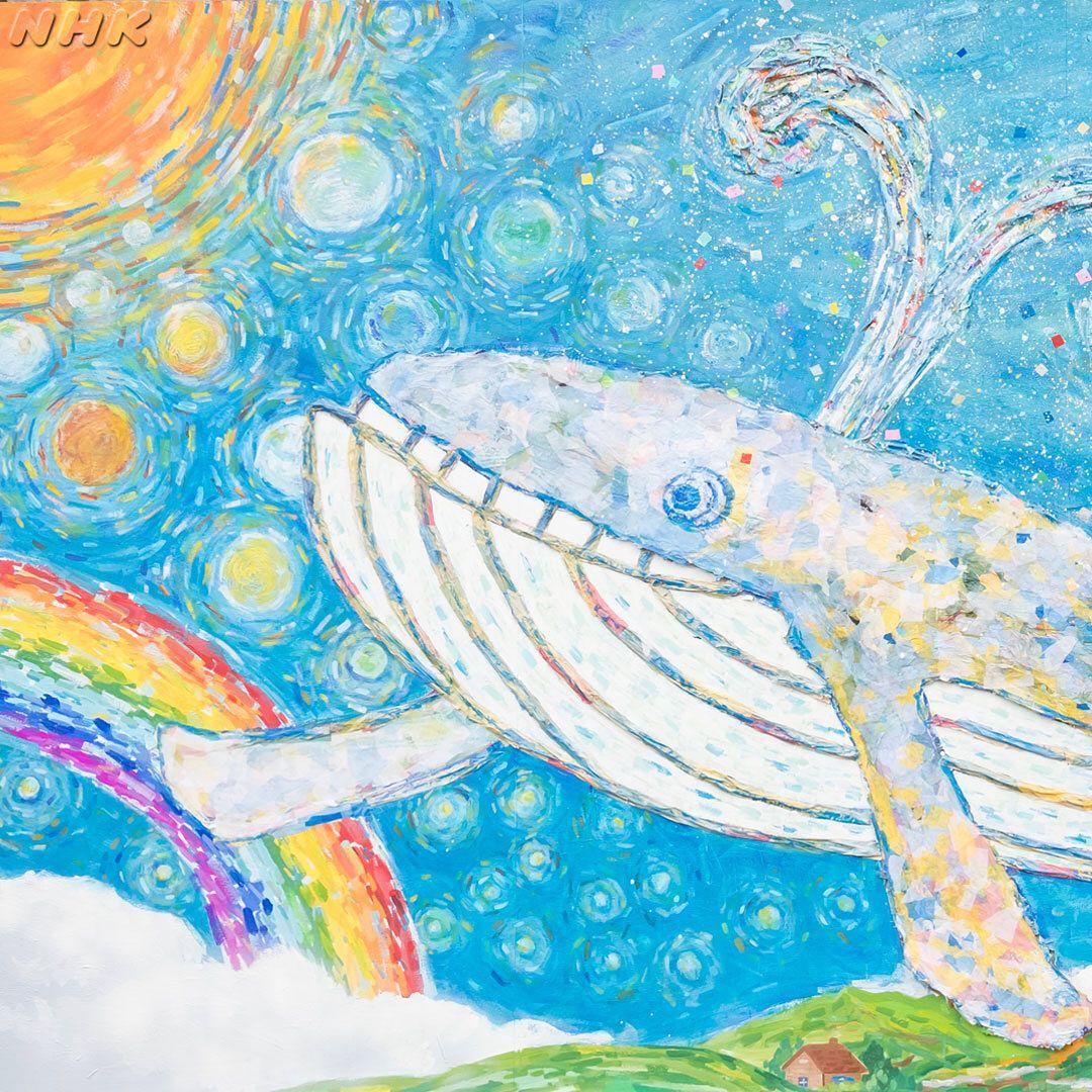 鈴愛は美術部です 半分青い 朝ドラ 永野芽郁 奈緒 スワイプすると鈴愛の描いたクジラの絵 半分 青い クジラのイラスト クジラの絵