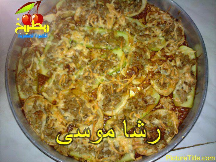 صينية بطاطس وكوسة بالدجاج بشكل جديد من رشا موسى مطبخ الأميرة المصرية Food Arabic Food Recipes