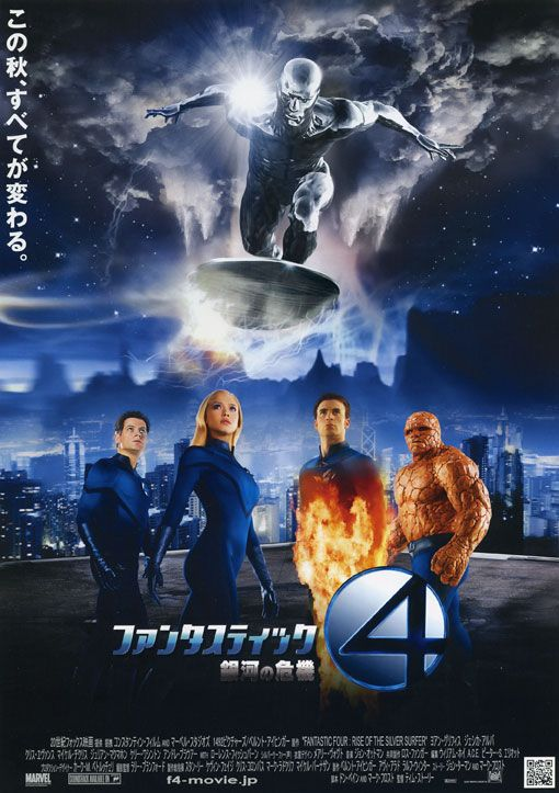Fantastic Four Rise Of The Silver Surfer Silver Surfer Movie Silver Surfer Japan Movie Poster