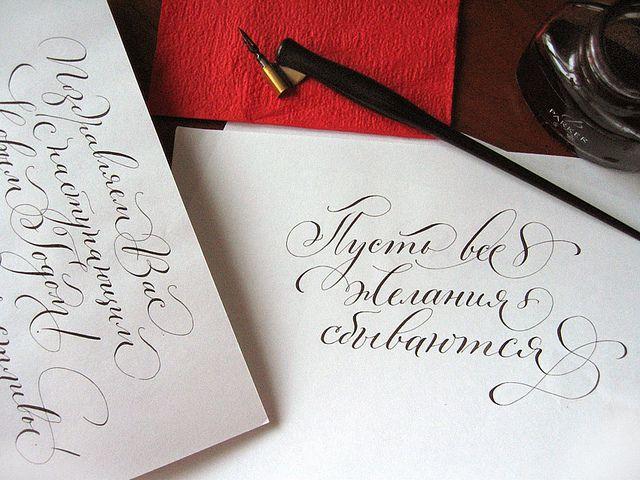 Подпись открытки от руки