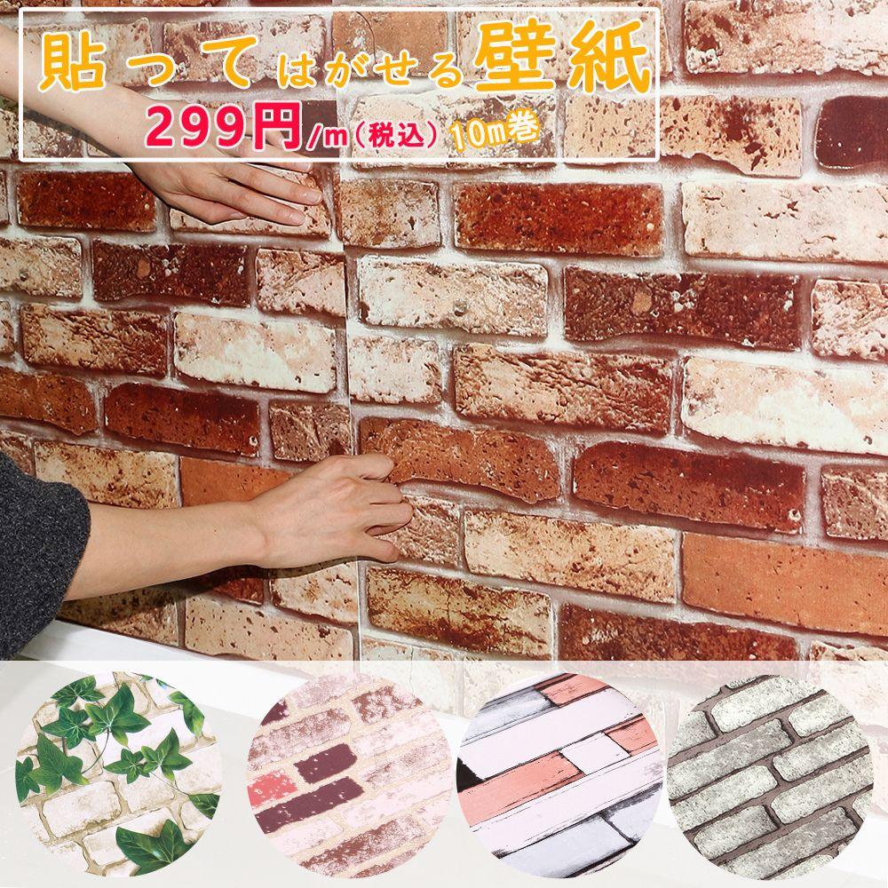 楽天市場 40柄選べる 壁紙シール10m 送料無料 壁紙レンガ のり