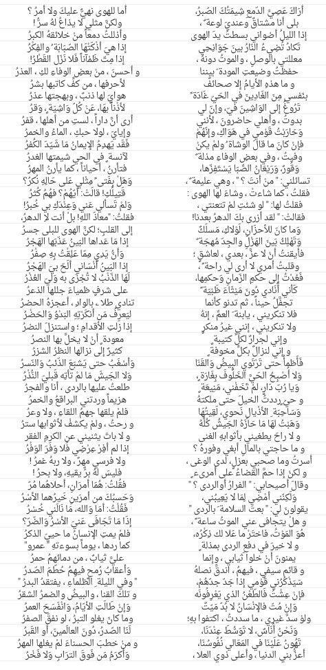 أراك عصي الدمع أبو فراس الحمداني Words Quotes Pretty Words Love Husband Quotes