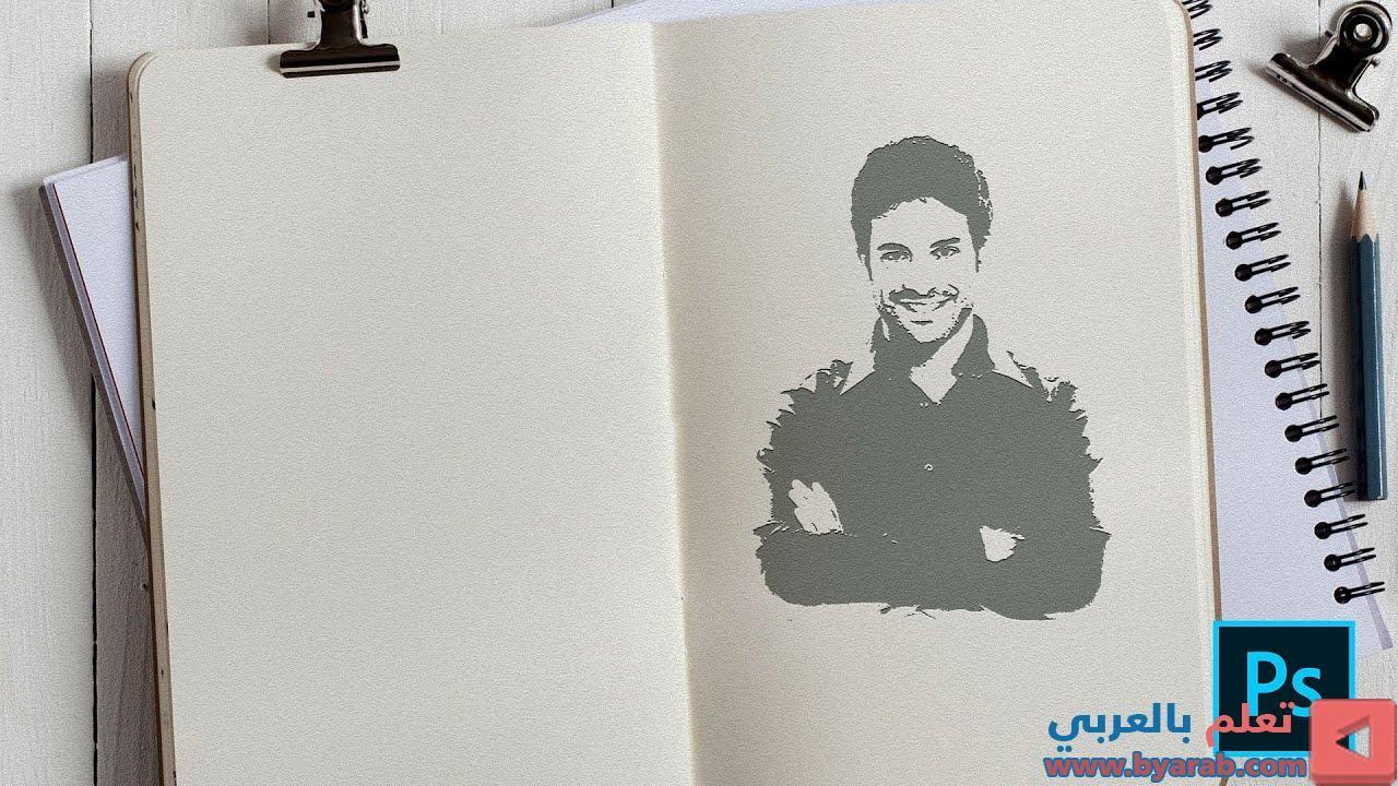 طريقة تحويل أي صورة الى رسمة على الدفتر باستخدام الفوتوشوب Photoshop Tutorial Notebook