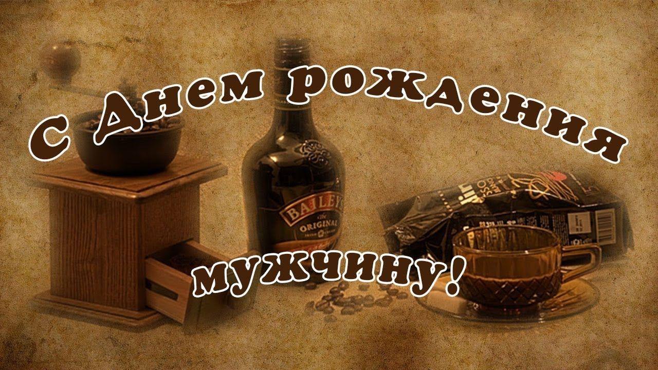 S Dnem Rozhdeniya Muzhchinu Krasivoe Pozdravlenie Muzhchine V Den
