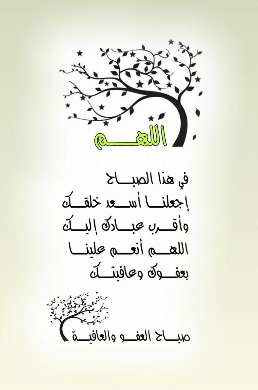 اللهــــم في هذا الصبـــاح إجعلنـــا أســـعد خلقـــك وأقـــرب عبـــادك إليـــك اللهـــم أنعـ Good Morning Messages Morning Love Quotes Good Morning Arabic