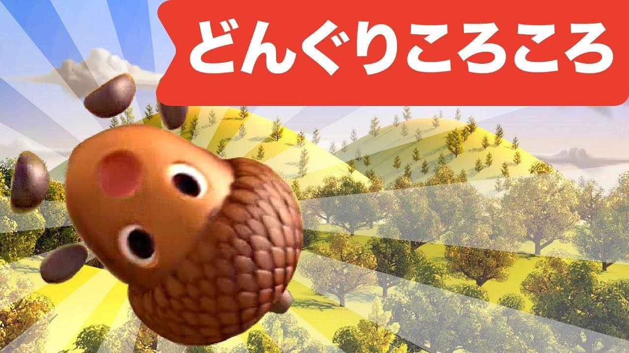 japanese children s song donguri korokoro 3d どんぐりころころ 童謡 どんぐり ころころ ルービックキューブ