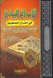 كتب فاضل السامرائي Pdf