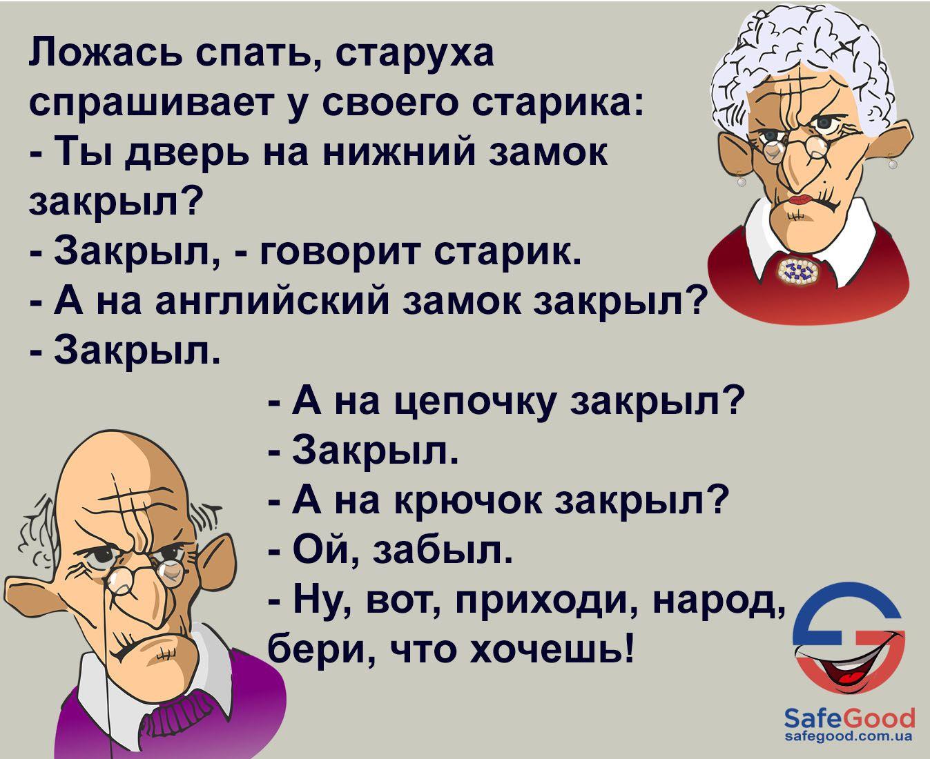 Ржачные анекдоты в картинках до слез про стариков