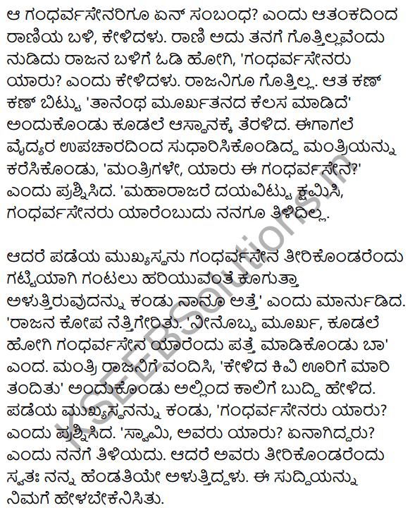 Gandharvasena Summary In Kannada 3 In 2021 Textbook Lesson Text
