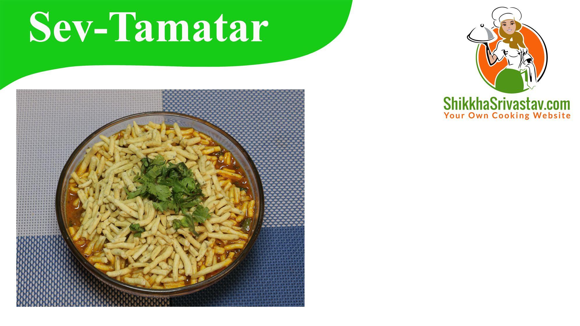 Dhaba style sev tamatar ki sabzi recipe in hindi how to make sev dhaba style sev tamatar ki sabzi recipe in hindi how to make sev tamatar ki sabzi at home in hindi language with step by step preparation forumfinder Images