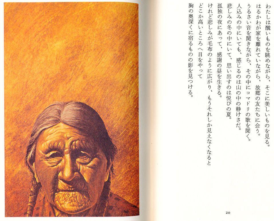 「今日は死ぬのにもってこいの日」ナンシー・ウッド著 フランク・ハウエル画 金関寿夫訳 めるくまーる