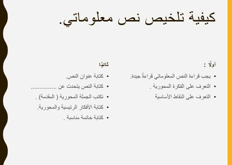 اللغة العربية بوربوينت كيفية تلخيص نص معلوماتي للصف الثالث Math Math Equations