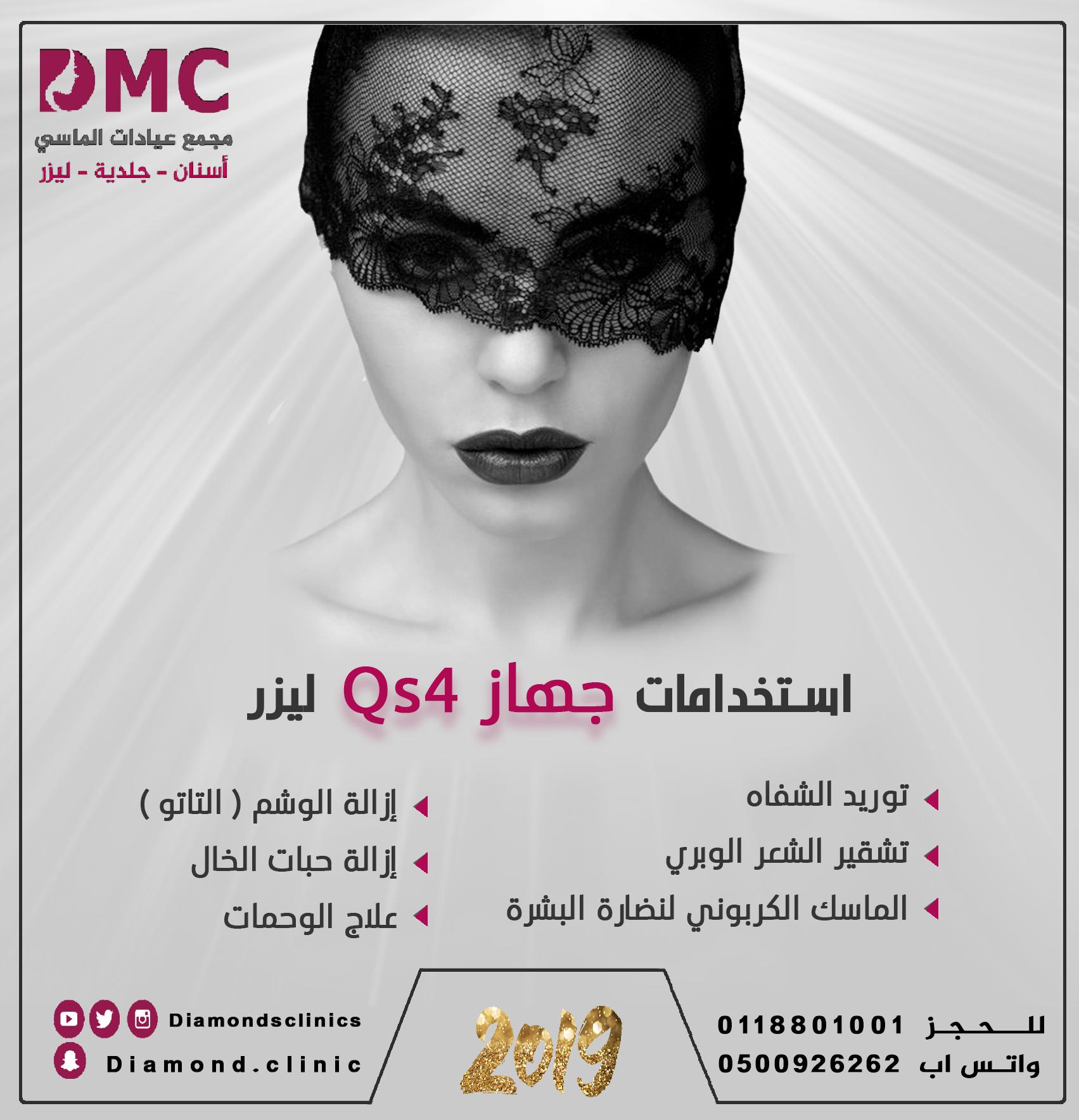 استخدمات جهاز الليزر Qs4 توريد و تفتيح الشفاه تشقير الشعر الوبري الماسك الكربوني لنضارة البشرة ازالة Sleep Eye Mask Person Omc