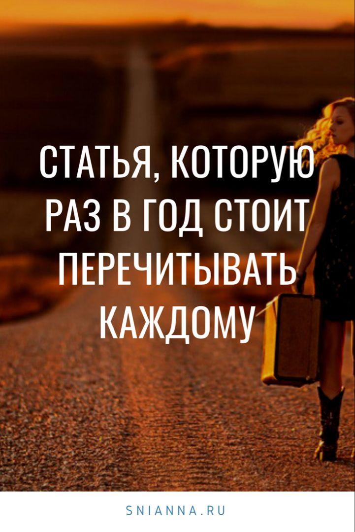 Statya Kotoruyu Raz V God Stoit Perechityvat Kazhdomu Life Motivation Motivation Psychology
