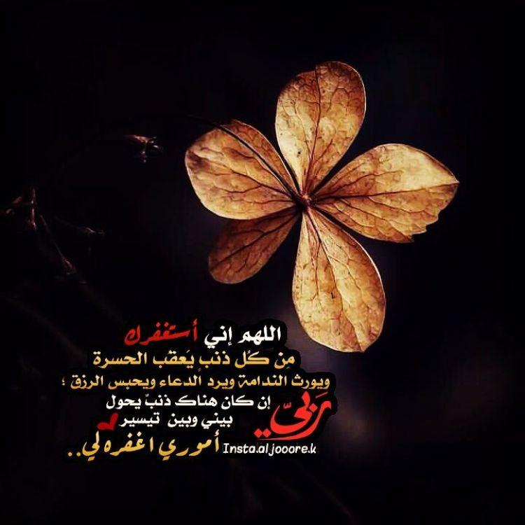 الاستغفار Islam Pics Allah