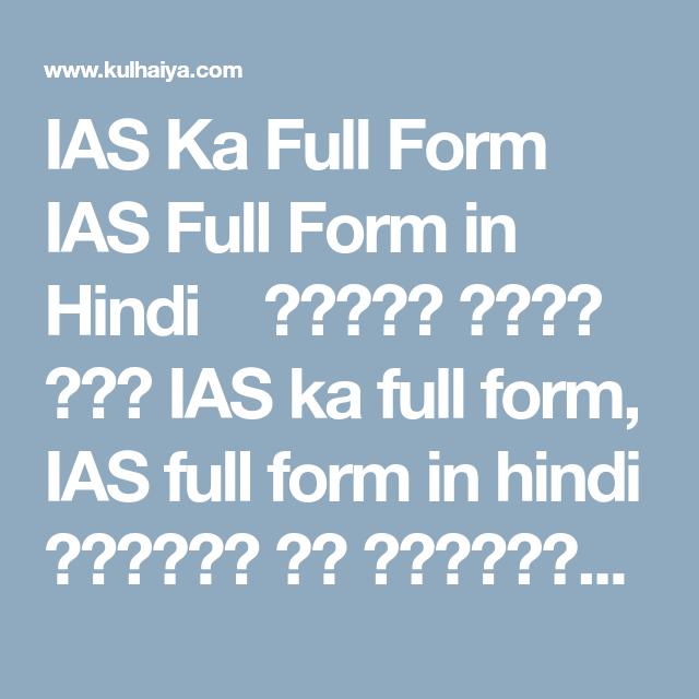 IAS & IPS Ka Full Form   Educational News   Educational news