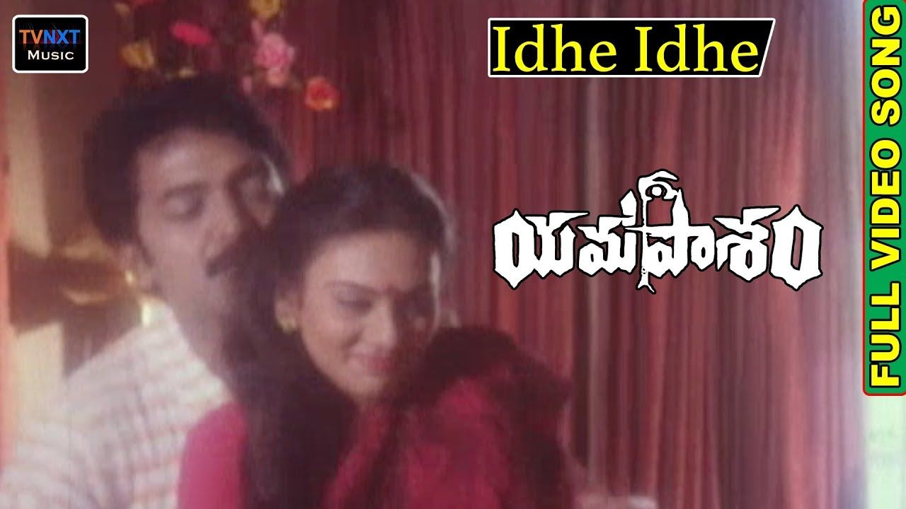 Yamapasam Telugu Movie Songs Idhe Idhe Kaavali Video Song