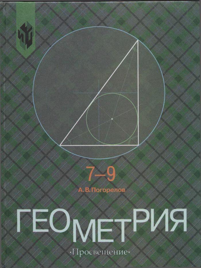 Учебник по геометрии 9 класс скачать на ipad