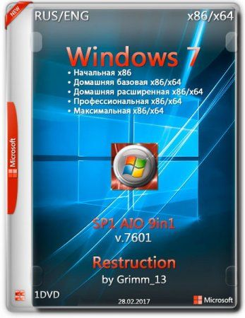Windows 7 SP1 x86 x64 AIO 9in1 Restruction by Grimm 13 2017 RUS